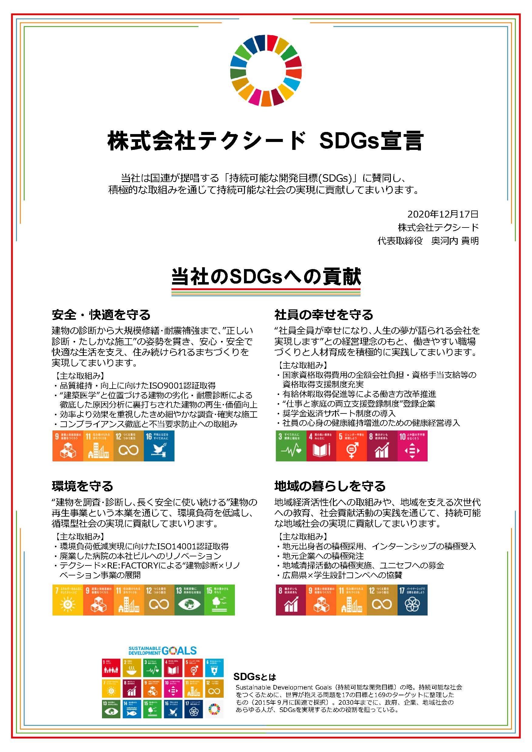 〇(株)テクシードSDGs宣言 (002).jpg