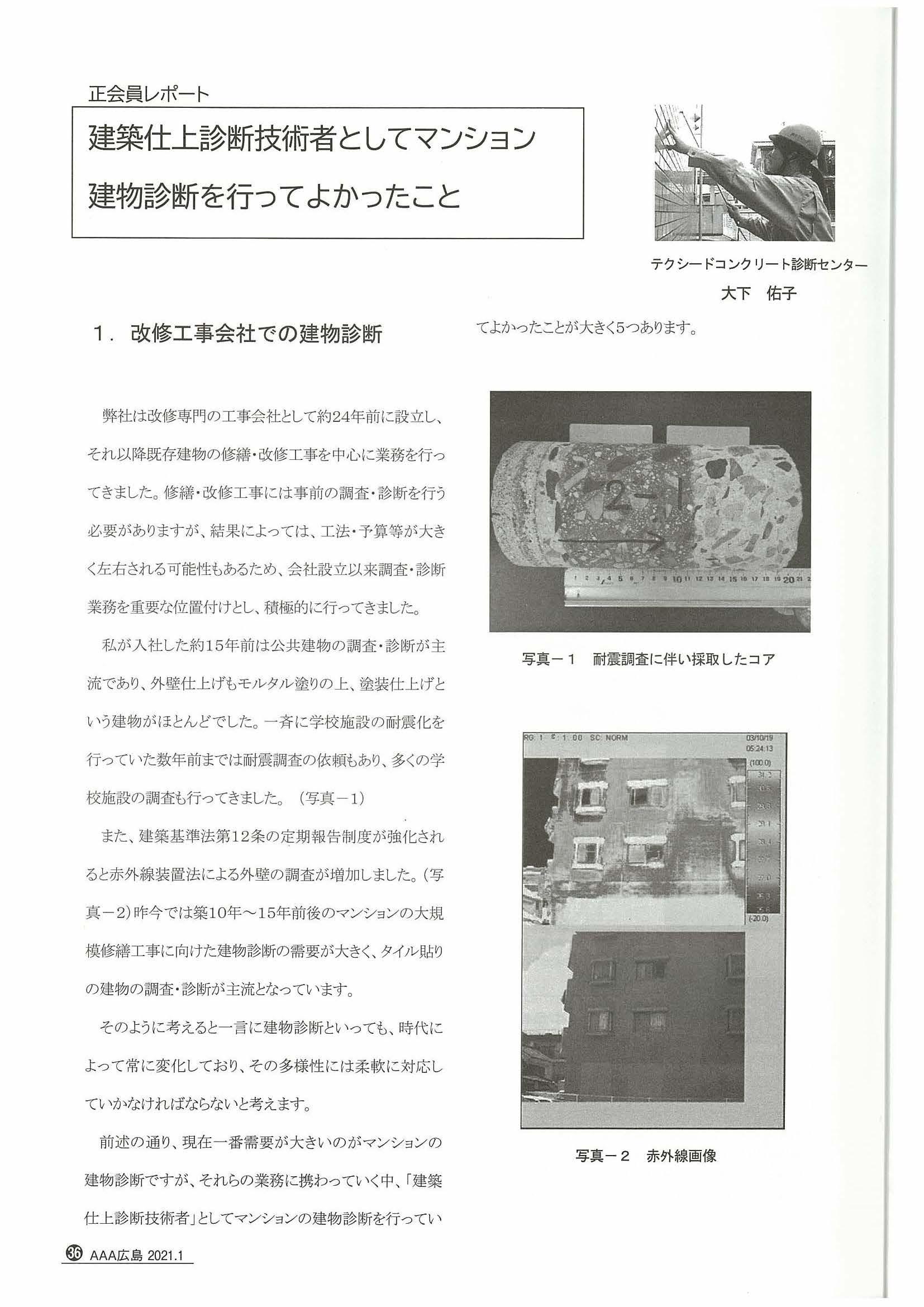 建築士事務所所協会報(大下さん)_ページ_3.jpg