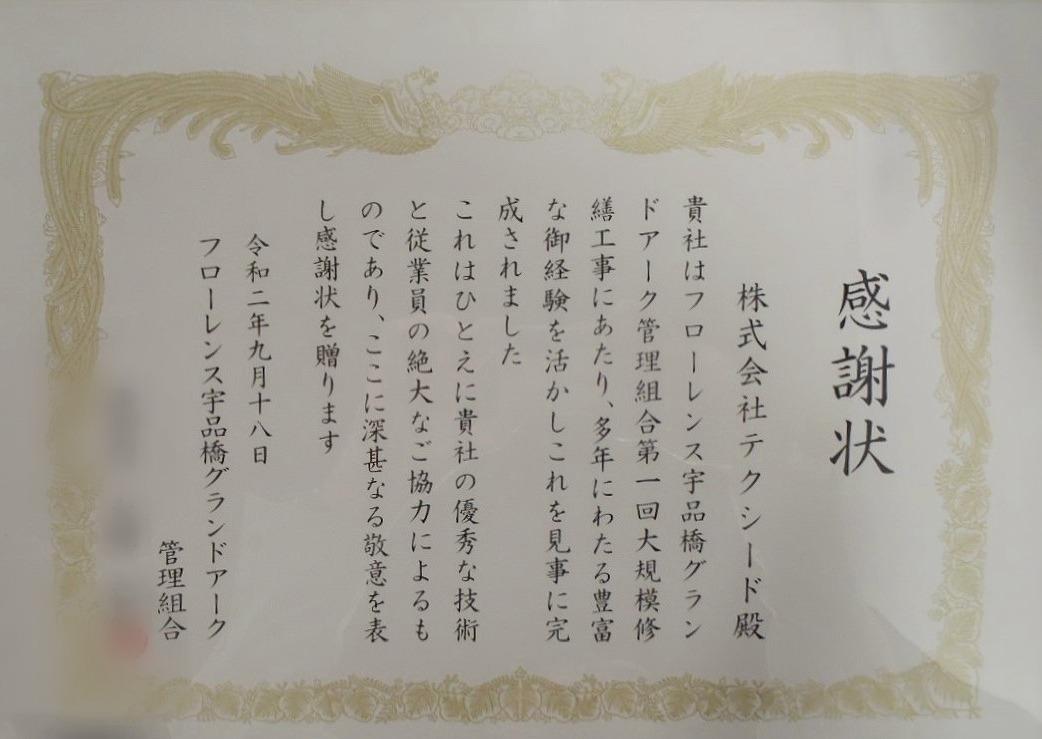 s-感謝状(フローレンス宇品橋グランドアーク).jpg